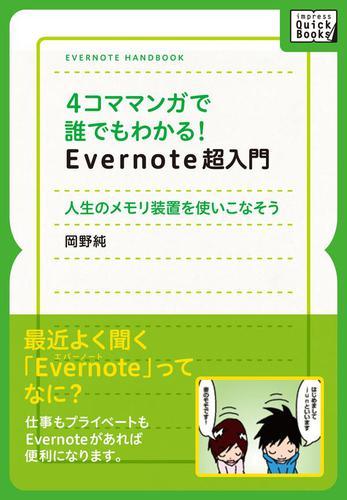 4コママンガで誰でもわかるEvernote超入門 / 岡野純