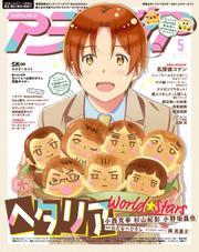 アニメディア (2021年5月号) / イード