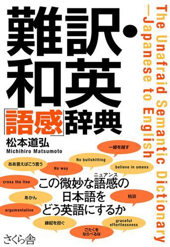 難訳・和英「語感」辞典 / 松本道弘