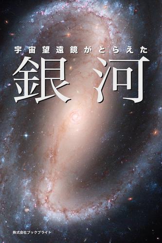 宇宙望遠鏡がとらえた 銀河 / 岡本典明
