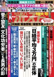 週刊ポスト (2021年3/12号) / 小学館