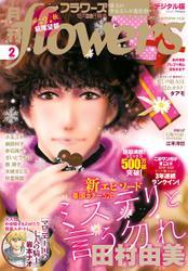 月刊flowers 2021年2月号(2020年12月28日発売) / flowers編集部