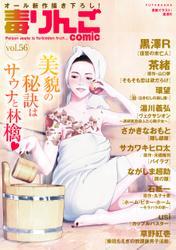 毒りんごcomic 56 / 黒澤R