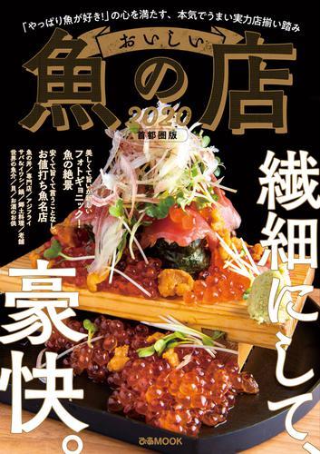 おいしい魚の店2020 首都圏版 / ぴあレジャーMOOKS編集部