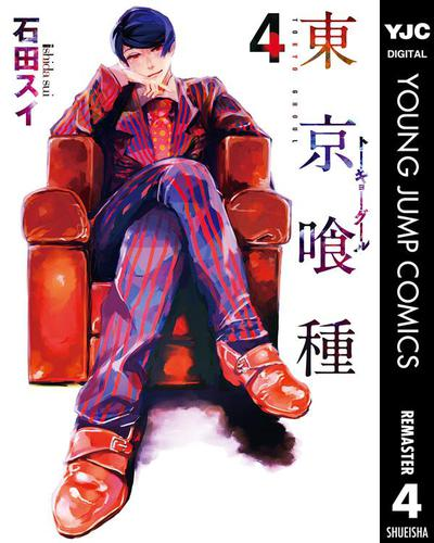 東京喰種トーキョーグール リマスター版 4 / 石田スイ