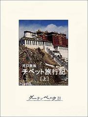チベット旅行記(上) / 河口慧海