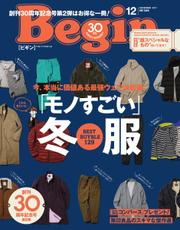 Begin(ビギン) (2017年12月号)