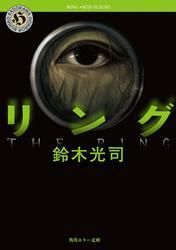 リング / 鈴木光司