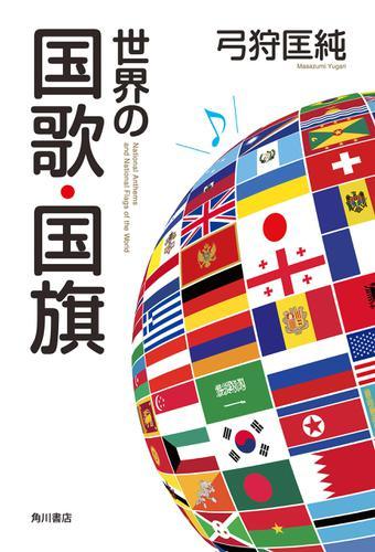 世界の国歌・国旗 / 弓狩匡純