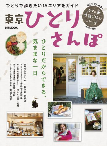 東京ひとりさんぽ / ぴあレジャーMOOKS編集部