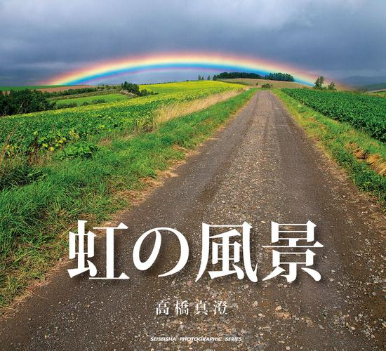 虹の風景 -FULL版- / 高橋真澄