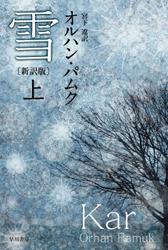 雪〔新訳版〕 上 / オルハン パムク