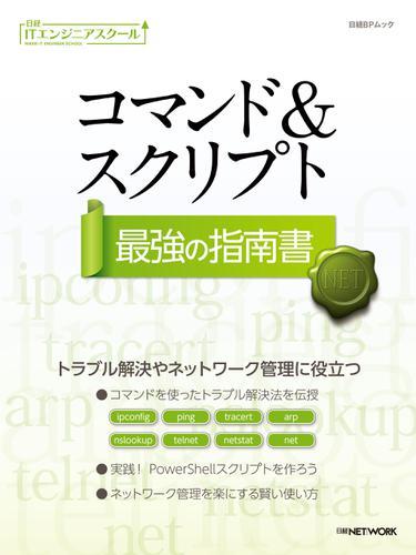 日経ITエンジニアスクール コマンド&スクリプト最強の指南書 / 日経NETWORK