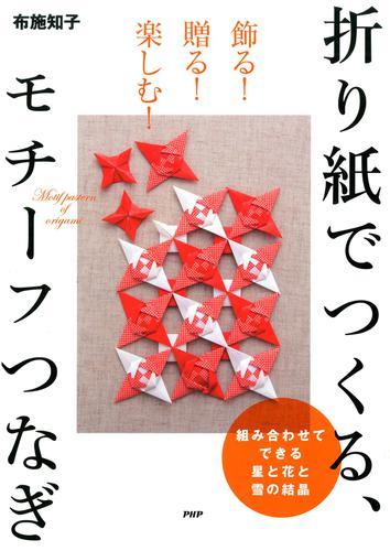 飾る! 贈る! 楽しむ! 折り紙でつくる、モチーフつなぎ / 布施知子