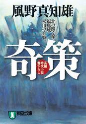 奇策―北の関ヶ原・福島城松川の合戦 / 風野真知雄
