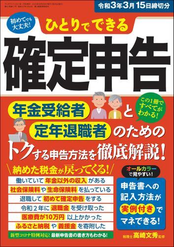 ひとりでできる確定申告 令和3年3月15日締切分 / 高崎文秀