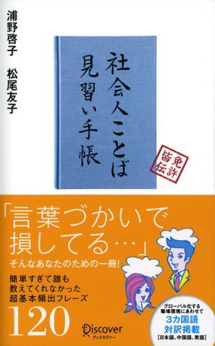社会人ことば見習い手帳 / 浦野啓子