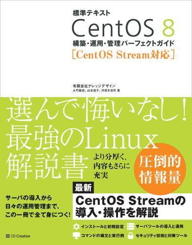 標準テキスト CentOS 8 構築・運用・管理パーフェクトガイド [CentOS Stream対応] / 大竹龍史