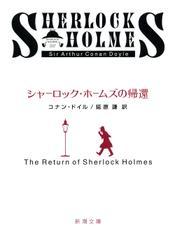 シャーロック・ホームズの帰還 / コナン・ドイル