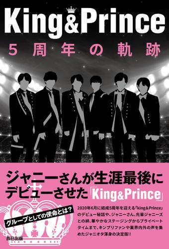 King&Prince 5周年の軌跡 / キンプリウォッチャー編集部