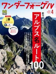 ワンダーフォーゲル (2021年4月号) / 山と溪谷社