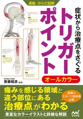 運動・からだ図解 症状から治療点をさぐる トリガーポイント / 齋藤昭彦
