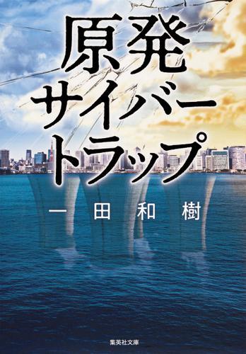 原発サイバートラップ / 一田和樹