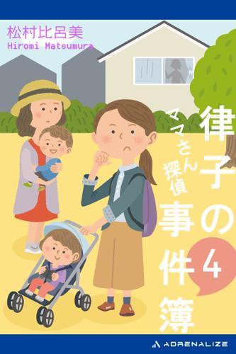 ママさん探偵 律子の事件簿(4) / 松村比呂美