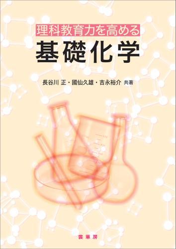 理科教育力を高める基礎化学 / 長谷川正