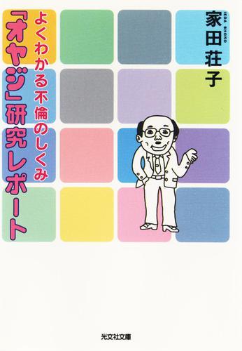 「オヤジ」研究レポート~よくわかる不倫のしくみ~ / 家田荘子
