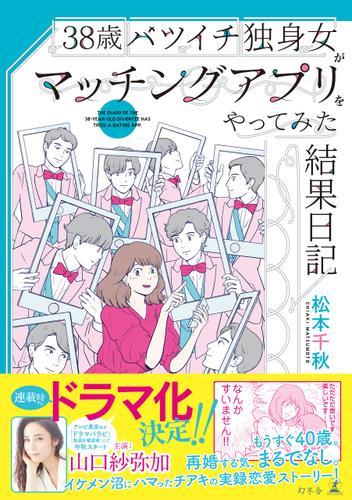 38歳バツイチ独身女がマッチングアプリをやってみた結果日記 / 松本千秋