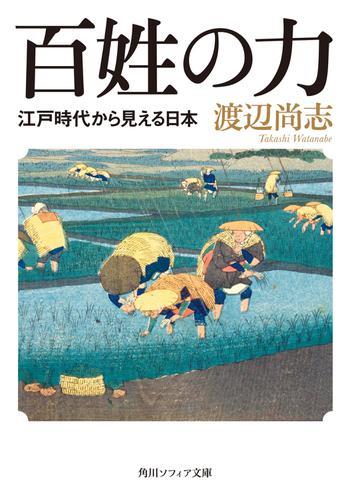 百姓の力 江戸時代から見える日本 / 渡辺尚志