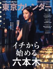 東京カレンダー (2017年9月号) 【読み放題限定】