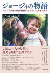 ジョージィの物語 ― 小さな女の子の死が医療にもたらした大きな変化 / 高山真由美