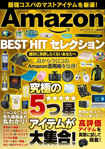 Amazon BEST HIT セレクション / スタジオグリーン編集部