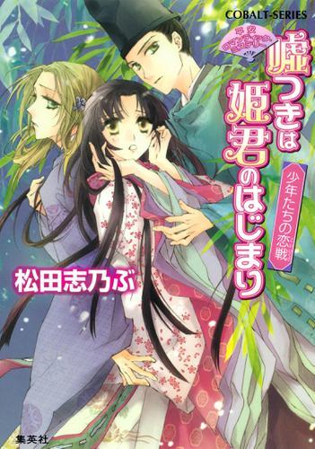平安ロマンティック・ミステリー 嘘つきは姫君のはじまり 少年たちの恋戦 / 四位広猫