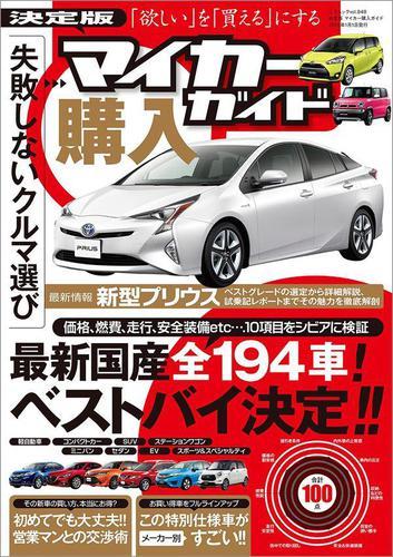 決定版 マイカー購入ガイド / 三才ブックス