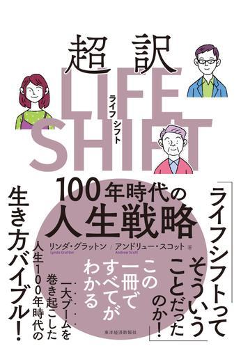 超訳ライフ・シフト―100年時代の人生戦略 / リンダ・グラットン