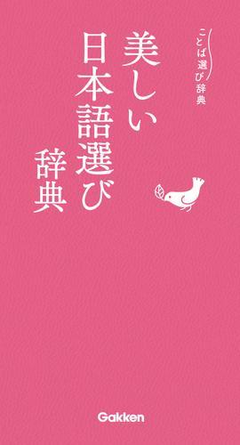 美しい日本語選び辞典 / 学研辞典編集部