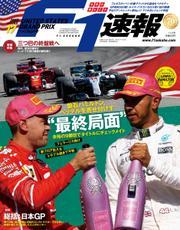 F1速報 (第17戦アメリカGP号)