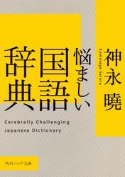 悩ましい国語辞典 / 神永曉