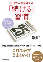 「続ける」習慣 / 古川武士