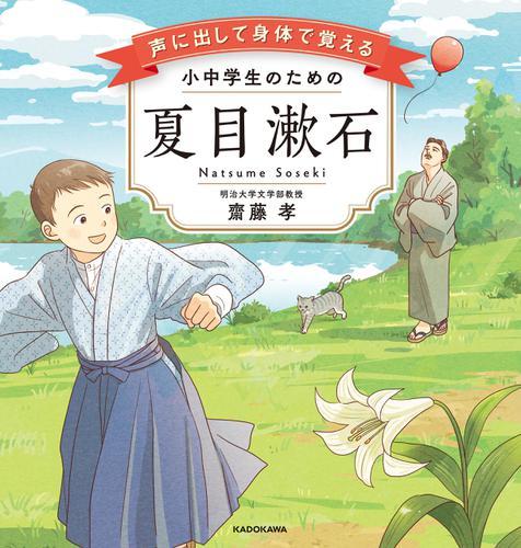 声に出して身体で覚える 小中学生のための夏目漱石 / 齋藤孝