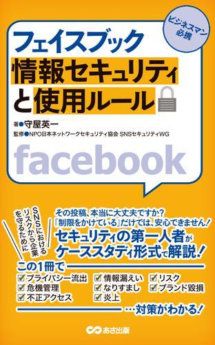フェイスブック 情報セキュリティと使用ルール(あさ出版電子書籍) / 守屋英一