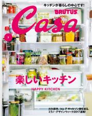 Casa BRUTUS (カーサ ブルータス)2017年 7月号 [楽しいキッチン]