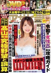 週刊アサヒ芸能 [ライト版] (8/12-19号) / 徳間書店