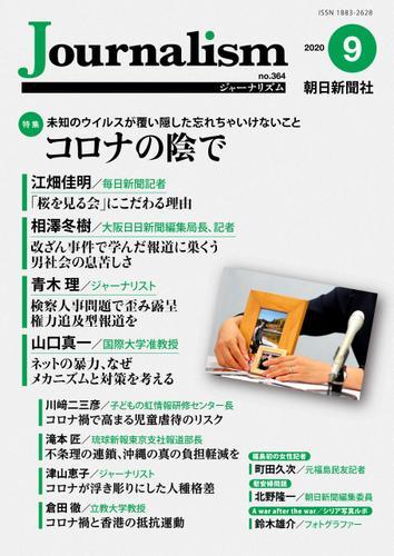 Journalism 2020年9月号 / 朝日新聞社ジャーナリスト学校