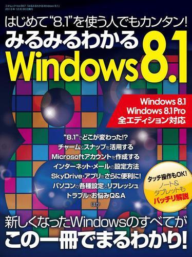 みるみるわかるWindows8.1 / 三才ブックス