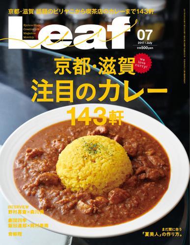 Leaf(リーフ) (2017年7月号) / リーフ・パブリケーションズ
