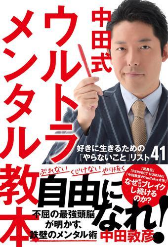 中田式 ウルトラ・メンタル教本 好きに生きるための「やらないこと」リスト41 / 中田敦彦